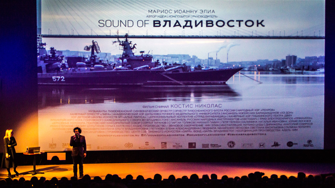 Sound of Vladivostok by Marios Joannou Elia at Cinema Vladivostok