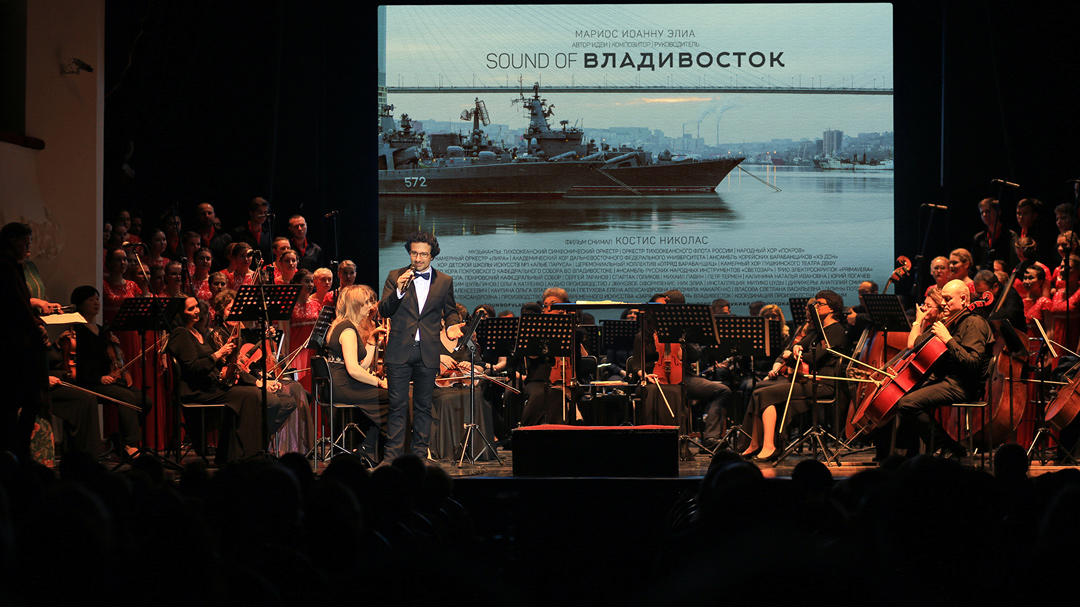 Sound of Vladivostok by Marios Joannou Elia at Primorye Philharmonic